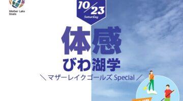 【開催再決定!】10/23開催「体感びわ湖学 マザーレイクゴールズSpecial」