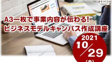 【ご案内】10/29開催 A3一枚で事業内容が伝わる!ビジネスモデルキャンバス作成講座