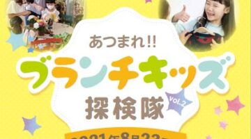 【7/28応募エントリー開始】あつまれ!!ブランチキッズ探検隊vol.2