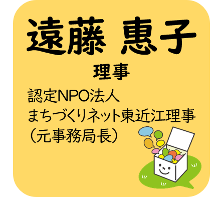 遠藤 惠子(理事・認定NPO法人まちづくりネット東近江理事(元事務局長))