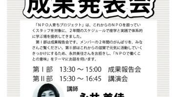 1/18開催「人育ちプロジェクト成果発表会」