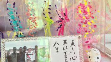 1/16開催「高麗恵子作品展示会とバザール」