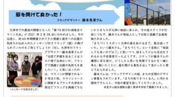 まちスポ大津ニュースレター「いろどり+」vol.2