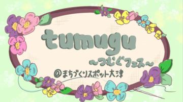 tumugu~つむぐフェス~@まちづくりスポット大津