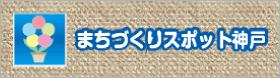 まちづくりスポット神戸
