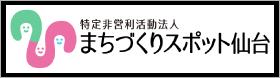まちづくりスポット仙台
