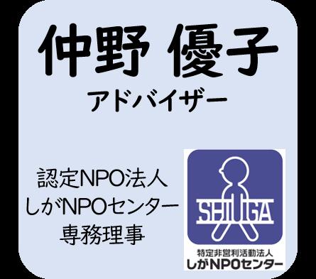 仲野 優子(アドバイザー・認定NPO法人しがNPOセンター専務理事)